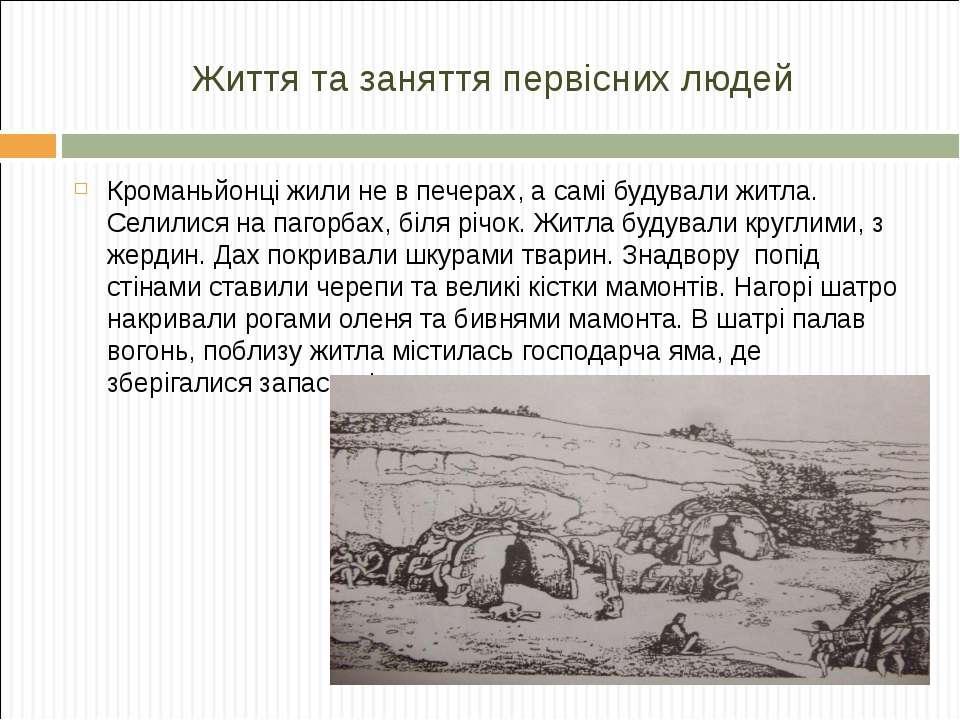 Життя та заняття первісних людей Кроманьйонці жили не в печерах, а самі будув...