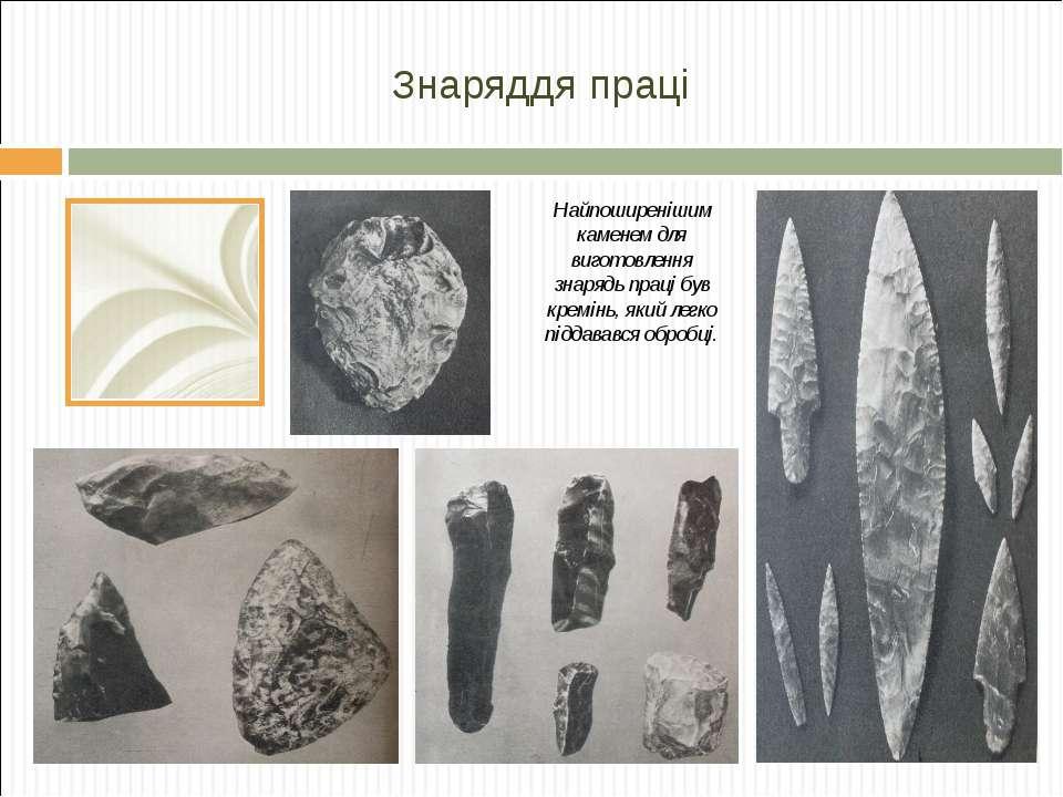 Знаряддя праці Найпоширенішим каменем для виготовлення знарядь праці був крем...