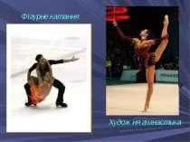 Фігурне катання Художня гімнастика