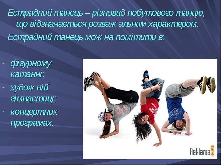фігурному катанні; художній гімнастиці; концертних програмах. Естрадний танец...