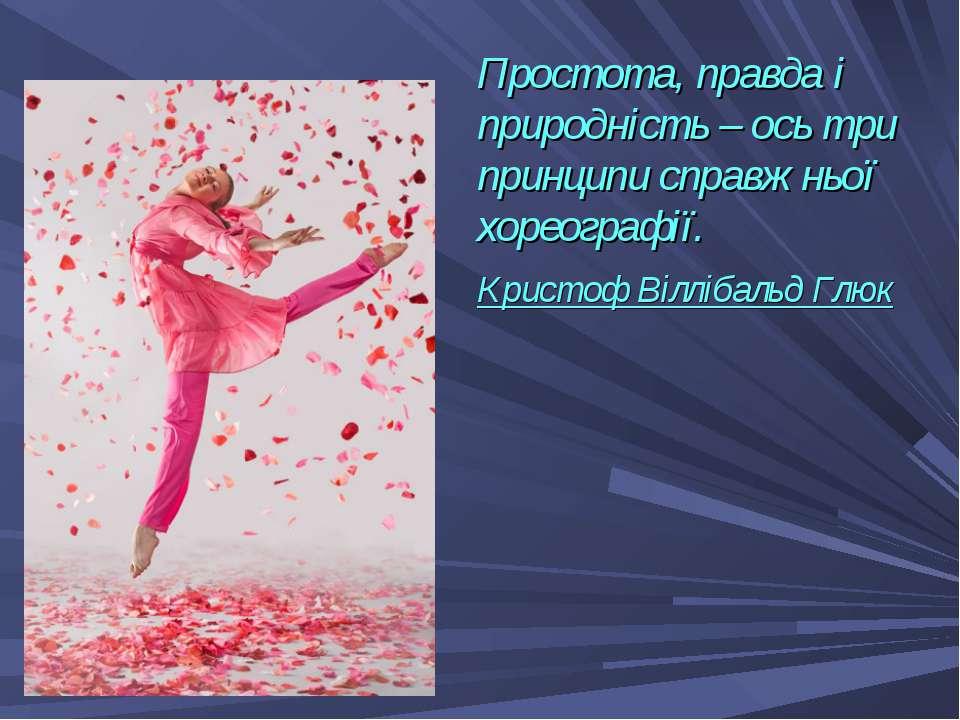Простота, правда і природність – ось три принципи справжньої хореографії. Кри...