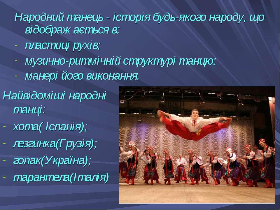 Народний танець - історія будь-якого народу, що відображається в: пластиці ру...