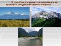 За способом утворення гори поділяються на вулканічні, складчасті і складчасто...