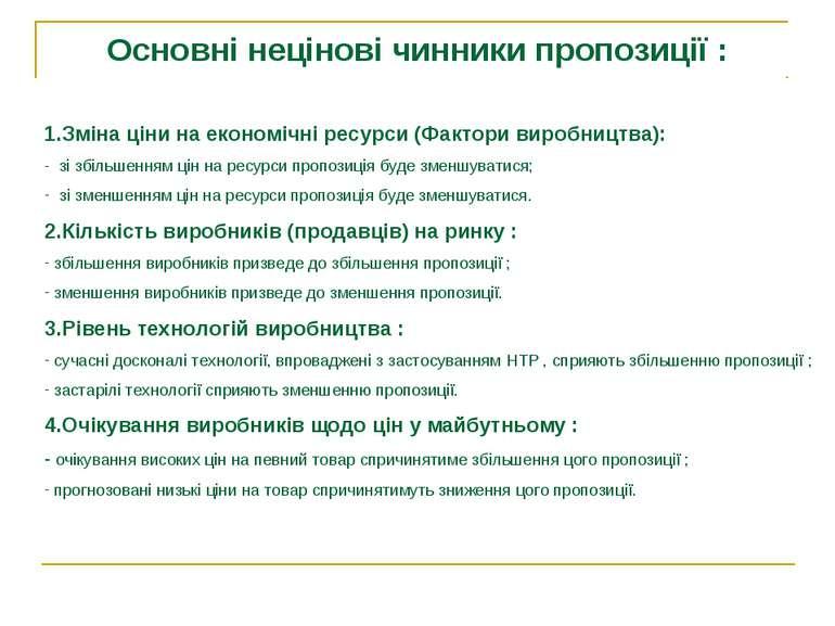 Основні нецінові чинники пропозиції : 1.Зміна ціни на економічні ресурси (Фак...