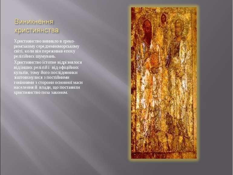 Християнство виникло вгреко-римському середземноморському світі, коли вінпе...