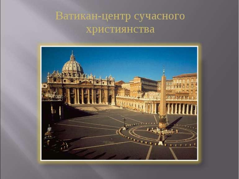 Ватикан-центр сучасного християнства
