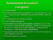 Зменшення больового синдрому Холод на живіт міотропні спазмолітики (папаверін...