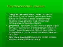 Рентгенологічні ознаки: Оглядова рентгенограма: ознаки токсичного розширення ...