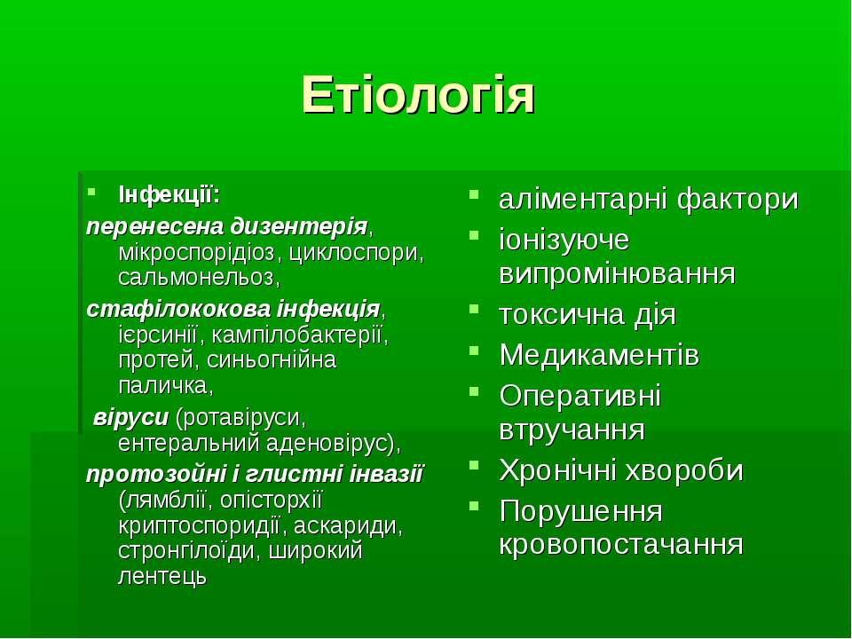 Етіологія Інфекції: перенесена дизентерія, мікроспорідіоз, циклоспори, сальмо...