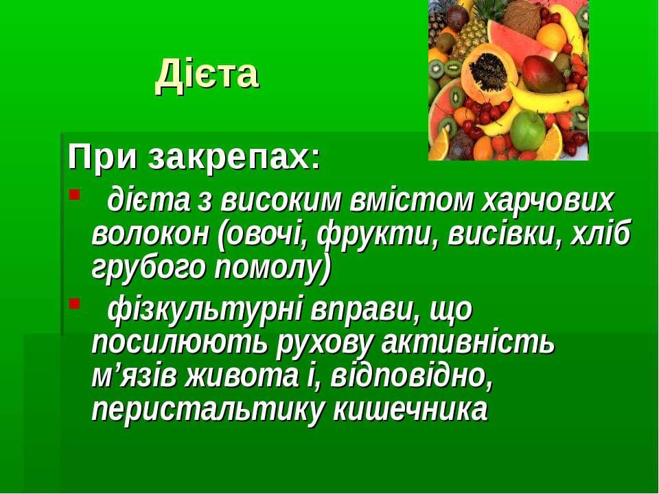 Дієта При закрепах: дієта з високим вмістом харчових волокон (овочі, фрукти, ...