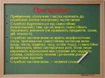 Пригадаймо: Прийменник, сполучник і частка належать до службових (непов-нозна...