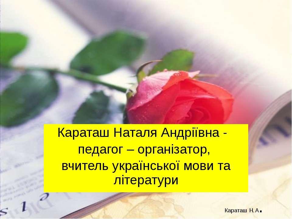 Караташ Наталя Андріївна - педагог – організатор, вчитель української мови та...