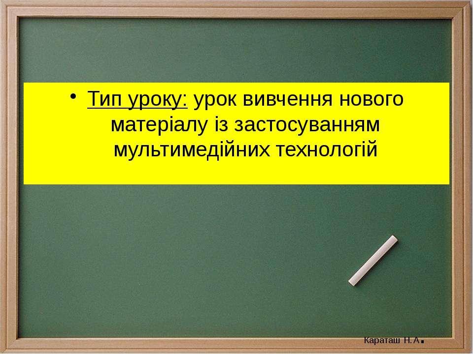 Тип уроку: урок вивчення нового матеріалу із застосуванням мультимедійних тех...
