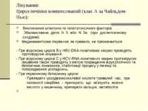 Лікування: Цироз печінки компенсований (клас А за Чайльдом-Пью): Виключення а...