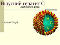 Вірусний гепатит С Латентна фаза Anti-HCV IgG