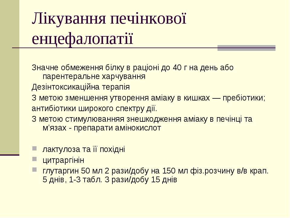 Лікування печінкової енцефалопатії Значне обмеження білку в раціоні до 40 г н...