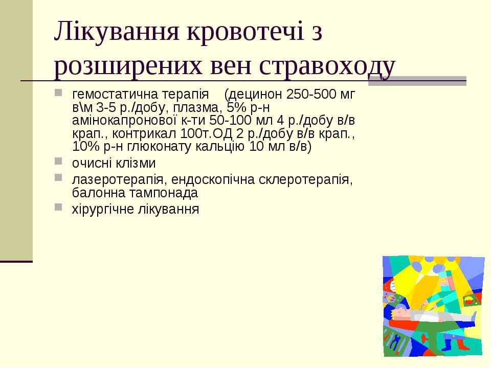 Лікування кровотечі з розширених вен стравоходу гемостатична терапія (децинон...