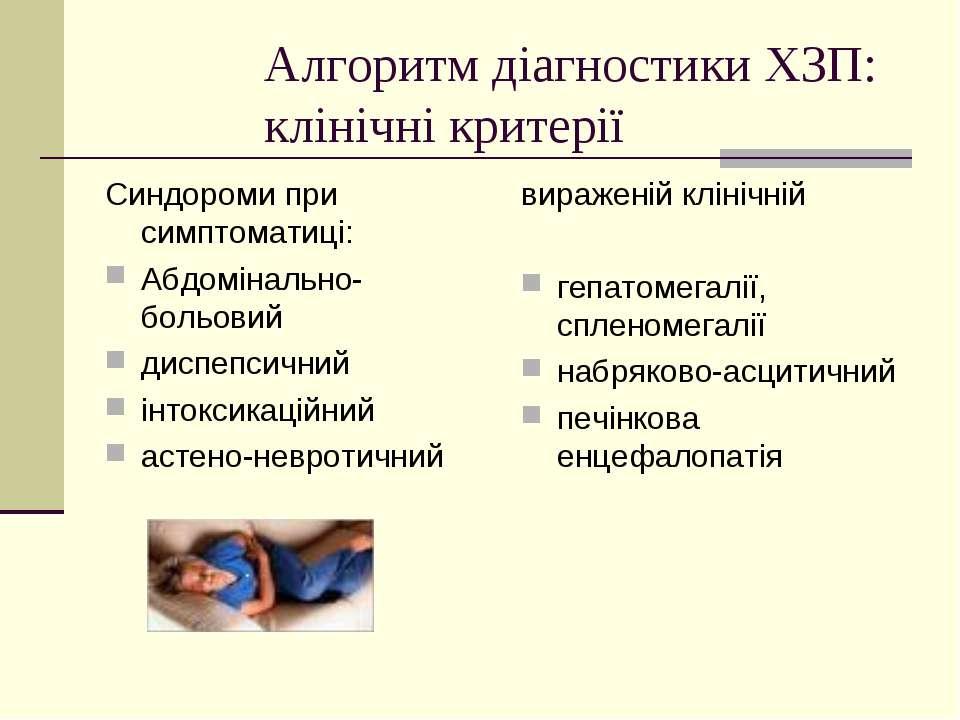 Алгоритм діагностики ХЗП: клінічні критерії Синдороми при симптоматиці: Абдом...