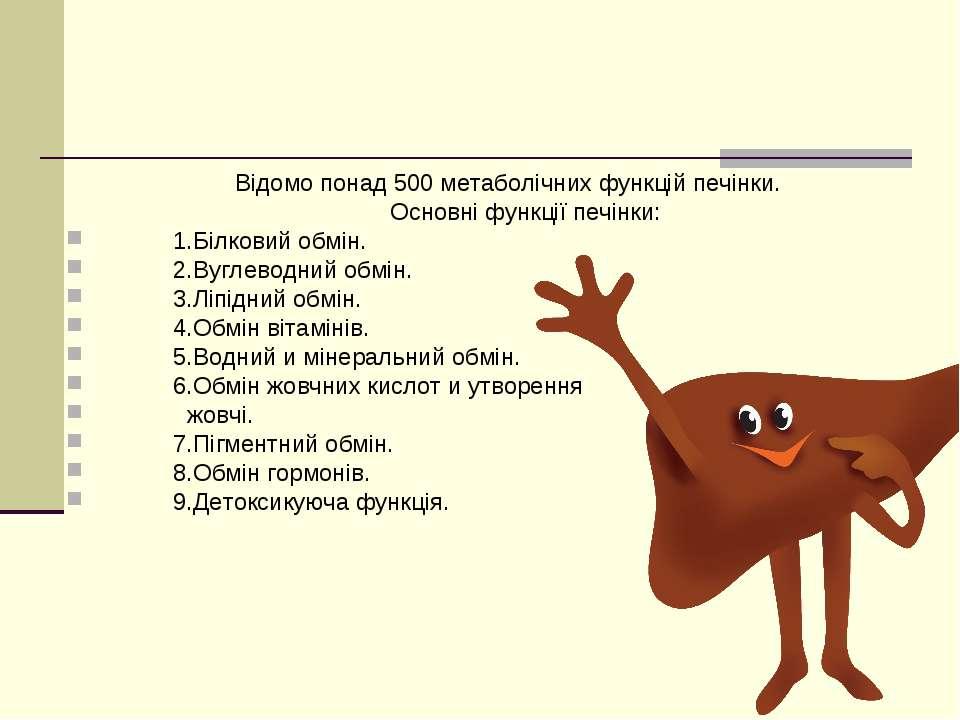 Відомо понад 500 метаболічних функцій печінки. Основні функції печінки: 1.Біл...