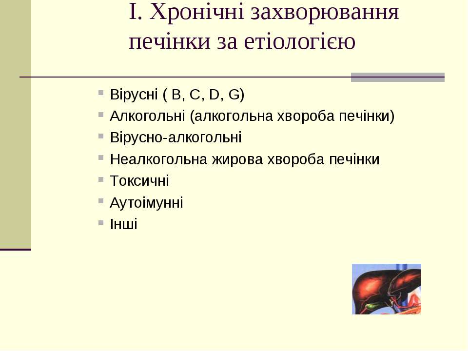 І. Хронічні захворювання печінки за етіологією Вірусні ( B, С, D, G) Алкоголь...