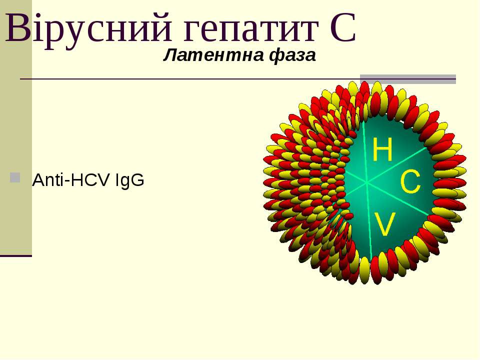 Вірусний гепатит С Латентна фаза Anti-HCV IgG
