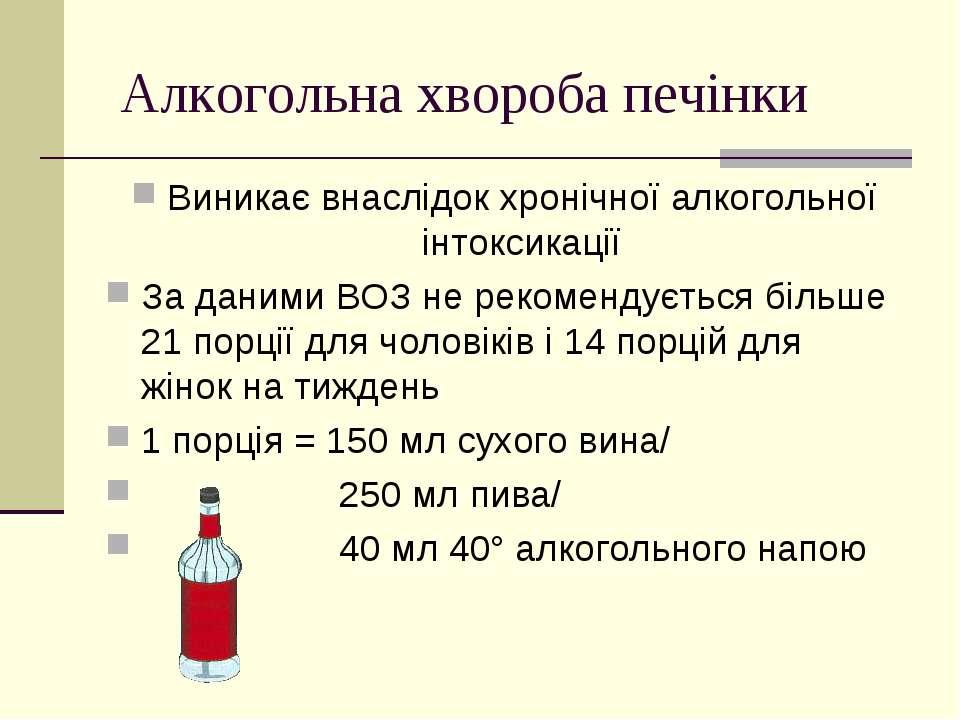 Алкогольна хвороба печінки Виникає внаслідок хронічної алкогольної інтоксикац...