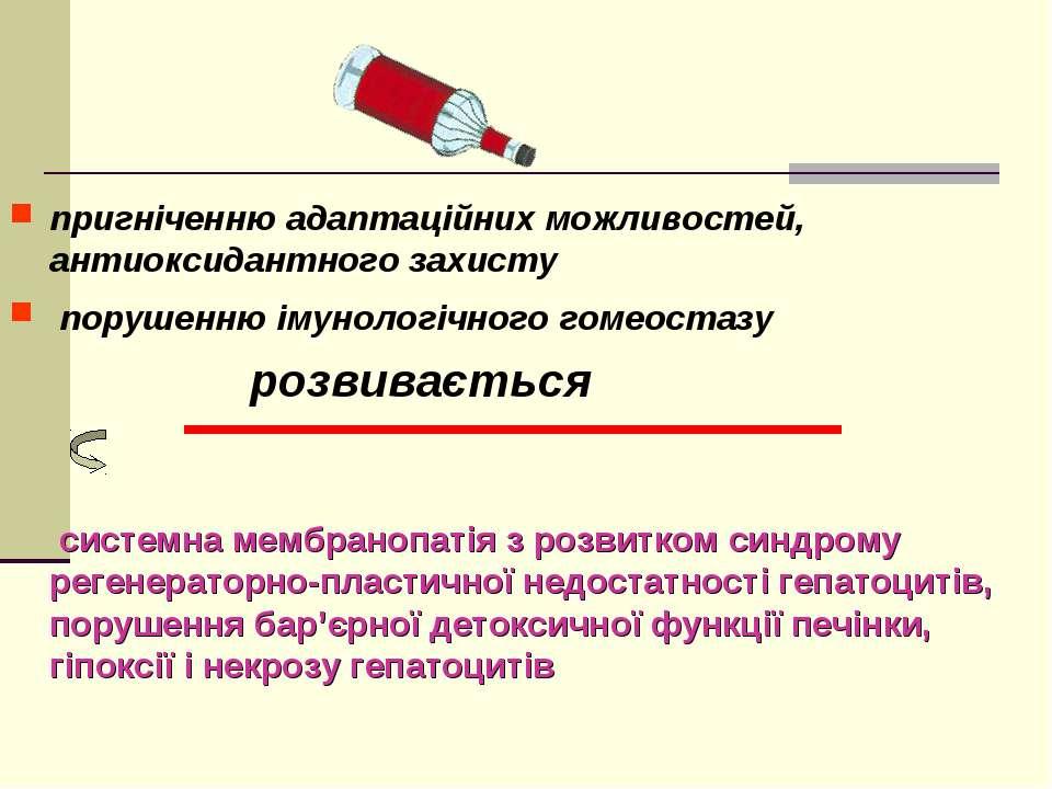 пригніченню адаптаційних можливостей, антиоксидантного захисту порушенню і...