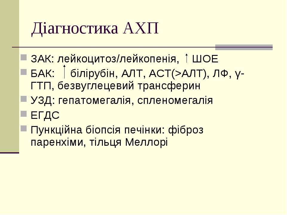 Діагностика АХП ЗАК: лейкоцитоз/лейкопенія, ШОЕ БАК: білірубін, АЛТ, АСТ(>АЛТ...