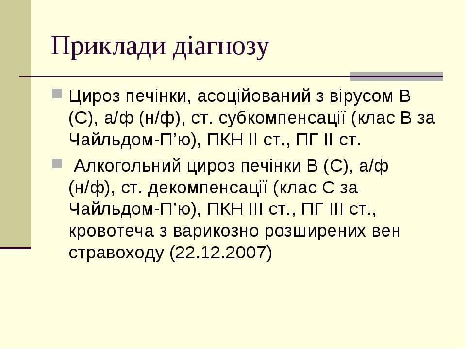 Приклади дiагнозу Цироз печiнки, асоцiйований з вiрусом В (С), а/ф (н/ф), ст....