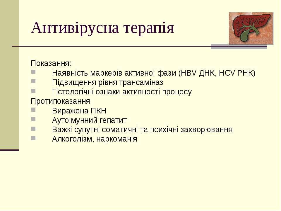 Антивірусна терапія Показання: Наявність маркерів активної фази (НBV ДНК, HCV...