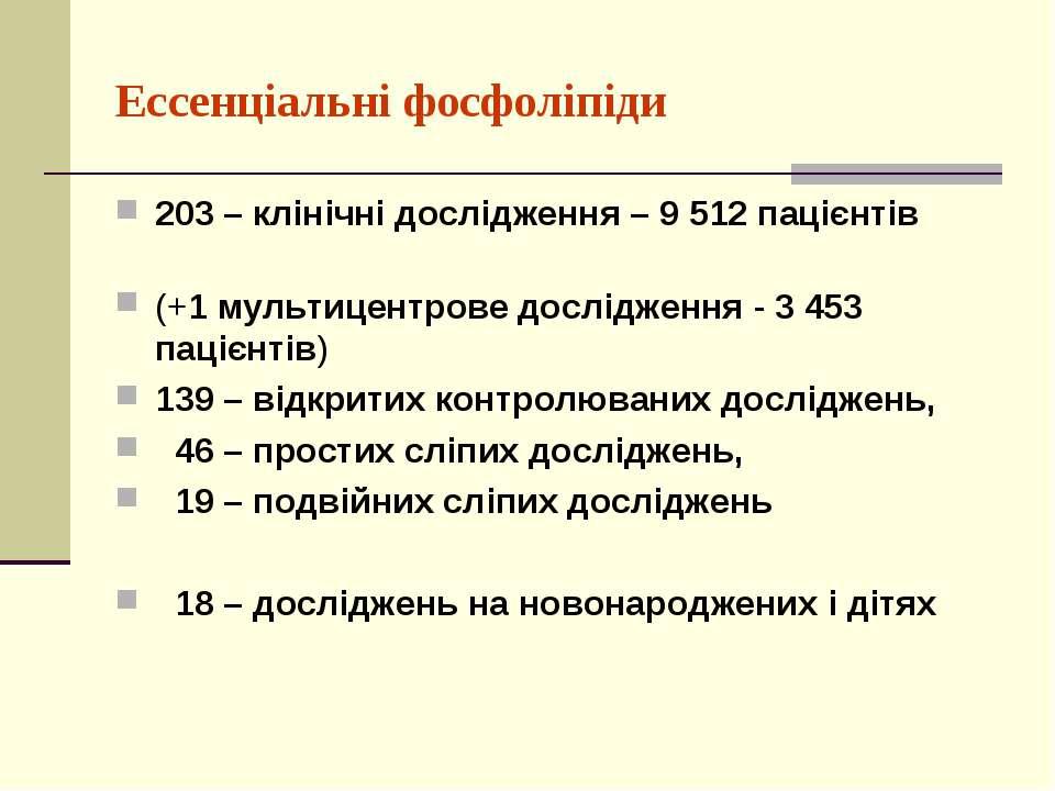 Ессенціальні фосфоліпіди 203 – клінічні дослідження – 9 512 пацієнтів (+1 мул...