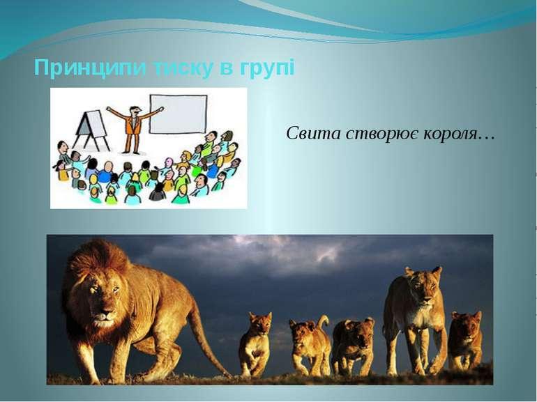 Принципи тиску в групі Свита створює короля…