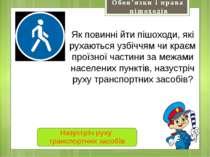 Обов'язки і права пішоходів Відсутності транспортних засобів, що наближаються...