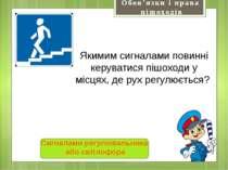 Обов'язки і права пішоходів Назустріч руху транспортних засобів Як повинні йт...