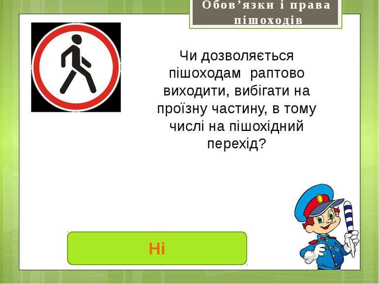 Чи дозволяється пішоходам раптово виходити, вибігати на проїзну частину, в то...
