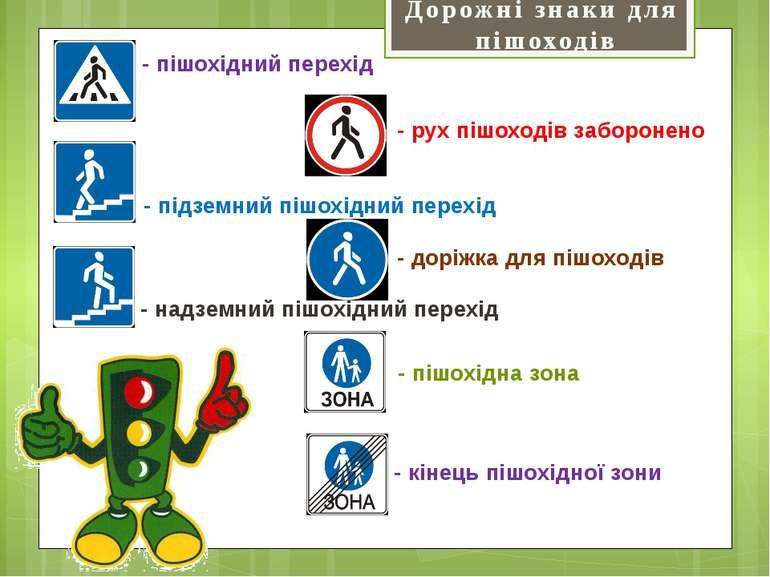 Дорожні знаки для пішоходів - пішохідний перехід - підземний пішохідний перех...