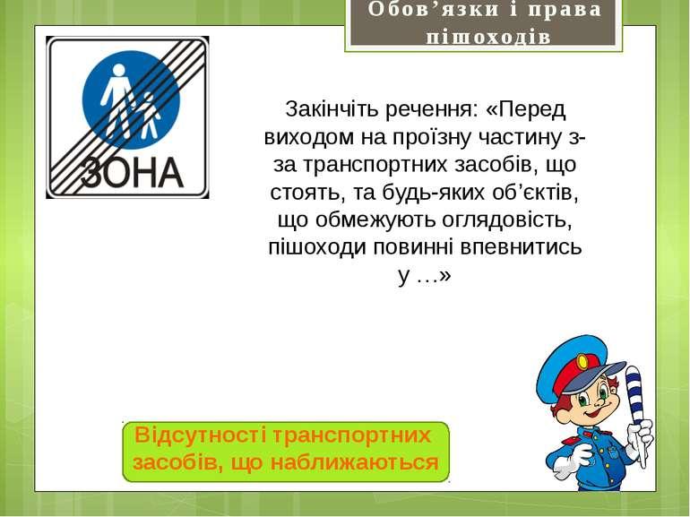 Обов'язки і права пішоходів Так Дайте відповідь «так» або «ні»: Пішохід має п...