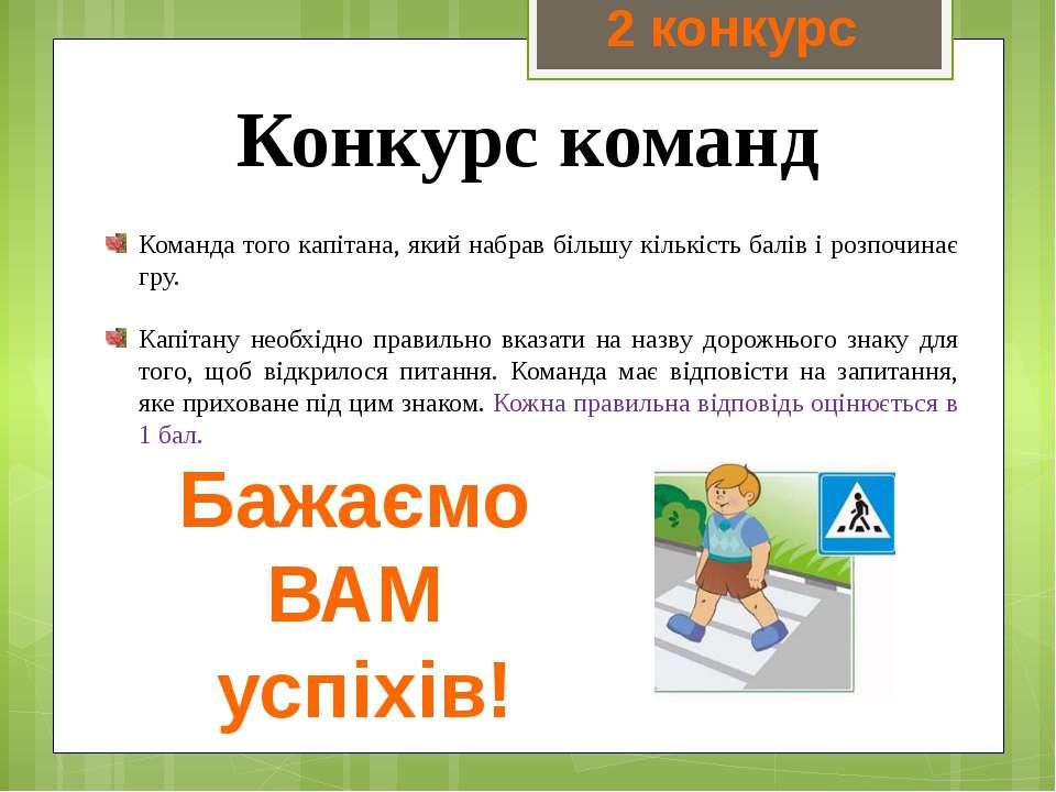 Обов'язки і права пішоходів Сигналами регулювальника або світлофора Якимим си...