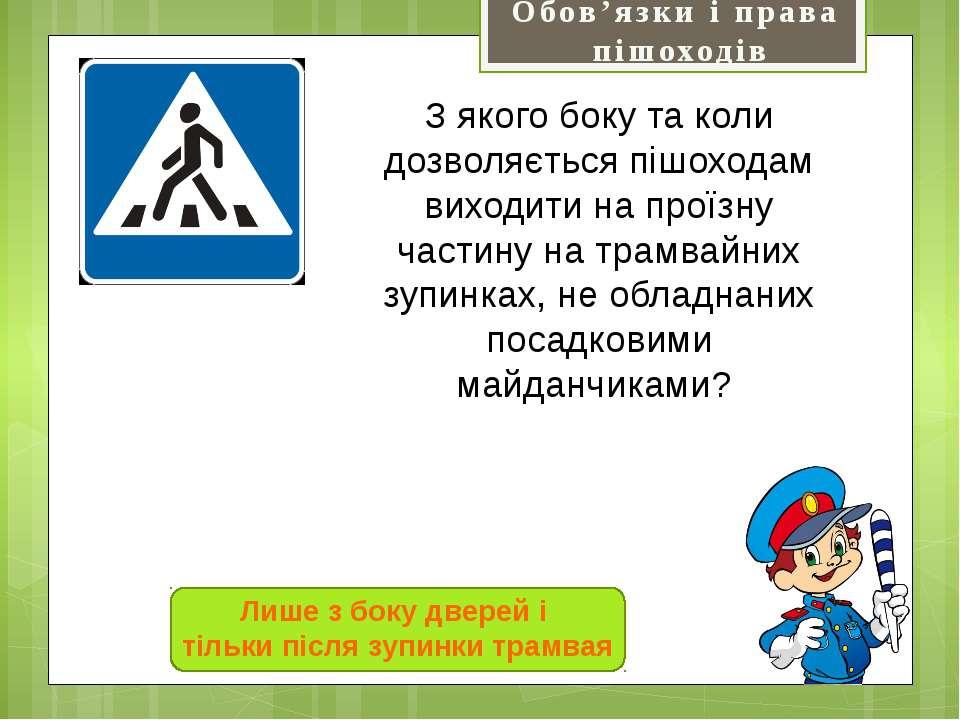 З якого боку та коли дозволяється пішоходам виходити на проїзну частину на тр...