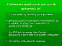Комбінована антибактеріальна терапія призначається: при септичному перебігу з...