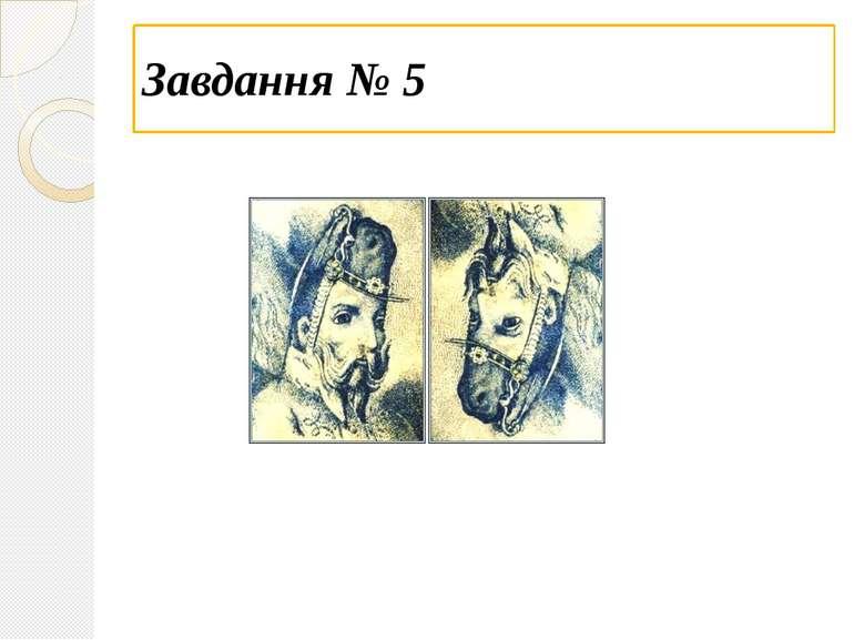 Завдання № 5
