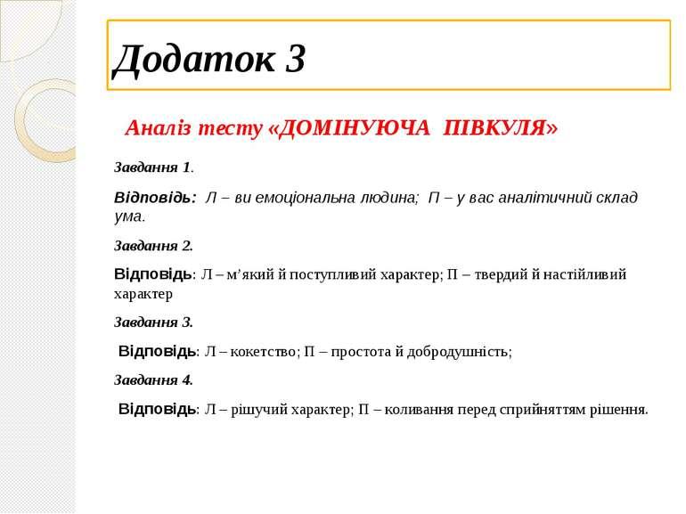 Додаток 3 Аналіз тесту «ДОМІНУЮЧА ПІВКУЛЯ» Завдання 1. Відповідь: Л – ви емоц...