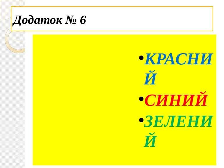 Додаток № 6 КРАСНИЙ СИНИЙ ЗЕЛЕНИЙ