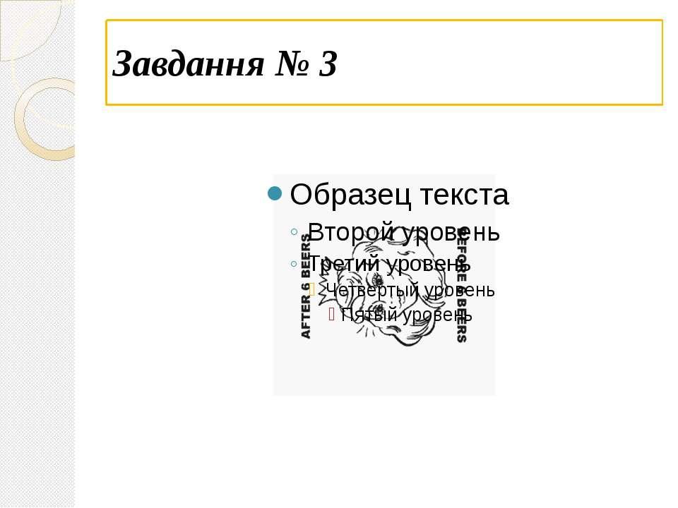 Завдання № 3
