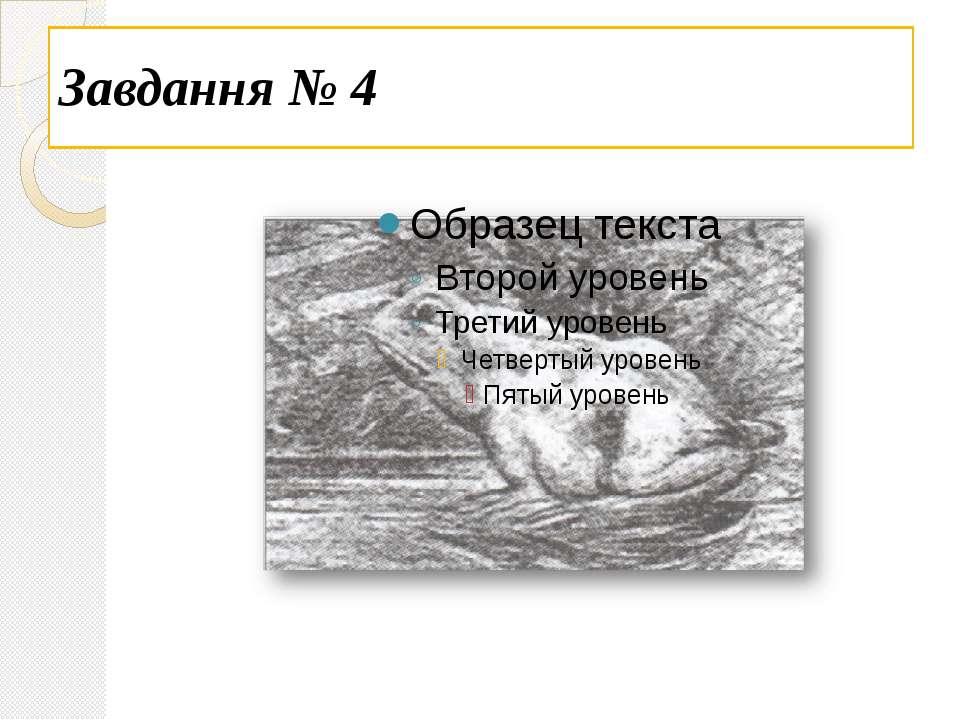 Завдання № 4