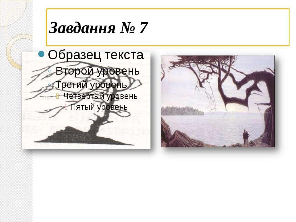Завдання № 7
