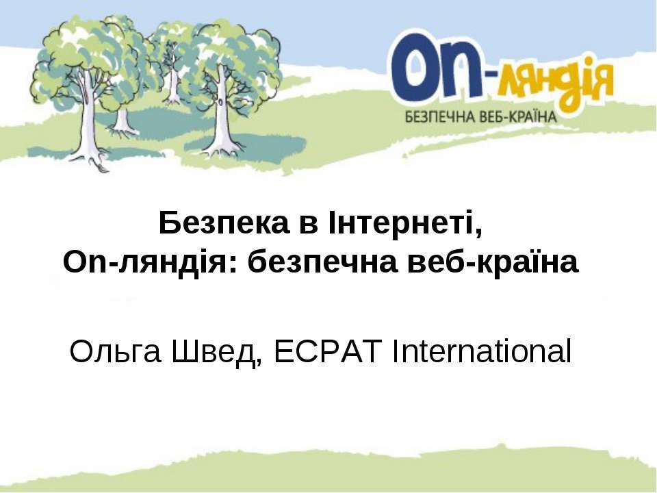 Безпека в Інтернеті, On-ляндія: безпечна веб-країна Ольга Швед, ECPAT Interna...