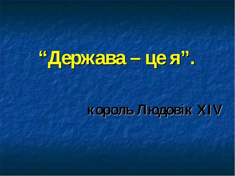 """""""Держава – це я"""". король Людовік ХІV"""