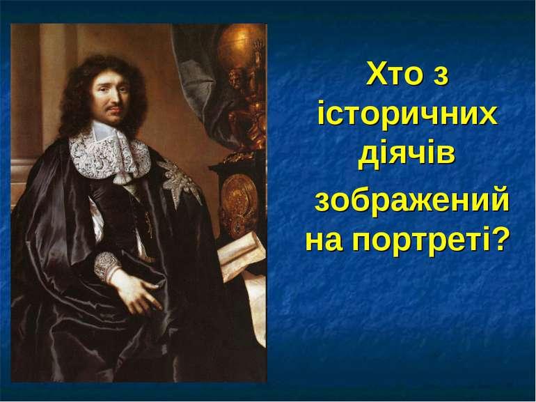 Хто з історичних діячів зображений на портреті?