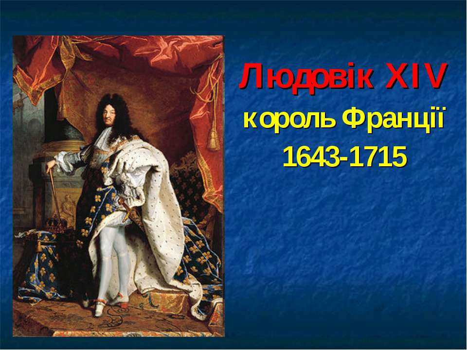 Людовік ХІV король Франції 1643-1715